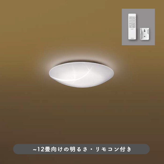 koizumi LEDシーリングライト AH47441L
