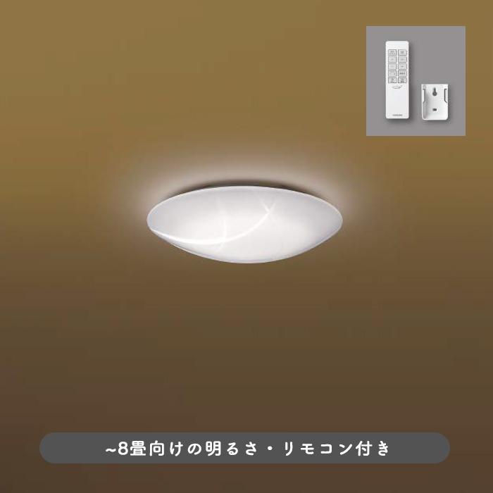 koizumi LEDシーリングライト AH47442L