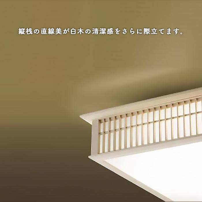 おしゃれな千山格子 LEDシーリングライト  調光・調色   リモコン付・〜6畳