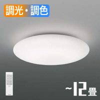 koizumi AH48879L LEDシーリングライト