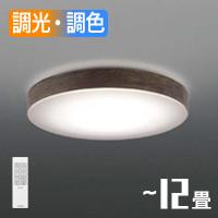 LEDシーリングライト 木目調ブラウンアッシュ 調光調色リモコン式  | 〜12畳