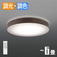 LEDシーリングライト 木目調ブラウンアッシュ 調光調色リモコン式  | 〜6畳