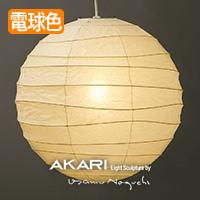 AKARI イサムノグチ ペンダントライト 100D-CON-10