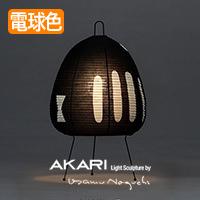 イサムノグチ・AKARI スタンドライト・黒 1AB
