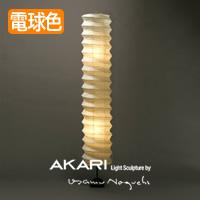 AKARI イサムノグチ フロアスタンド 31N+ST2