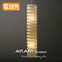 AKARI イサムノグチ ペンダントライト 31N+PEN2-16