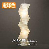 AKARI イサムノグチ ペンダントライト 33N+PEN2-16