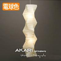 AKARI イサムノグチ ペンダントライト 33N+PE2-16