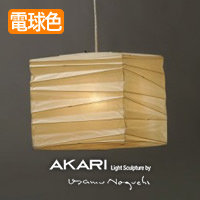 AKARI イサムノグチ ペンダントライト 33X-CO-10