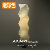 AKARI イサムノグチ フロアスタンド 35N+ST2