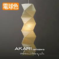 AKARI イサムノグチ ペンダントライト 35N+PE2-16