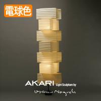 AKARI イサムノグチ フロアスタンド 36N+ST2