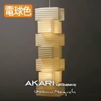 AKARI イサムノグチ ペンダントライト 36N+PE2-16