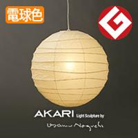 AKARI イサムノグチ ペンダントライト 37D-CON-10