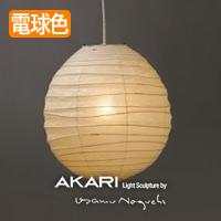 AKARI イサムノグチ ペンダントライト 40DL-CON-10