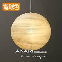 AKARI イサムノグチ ペンダントライト 45A-CON-10