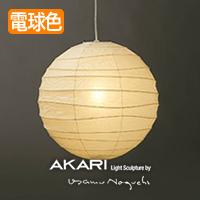 AKARI イサムノグチ ペンダントライト 45D-CON-10