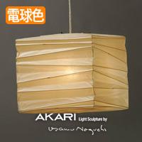 AKARI イサムノグチ ペンダントライト 45X-CO-10