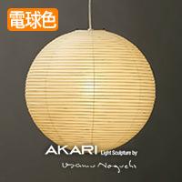 AKARI イサムノグチ ペンダントライト 55A-CON-10