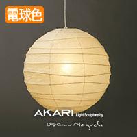AKARI イサムノグチ ペンダントライト 55D-CO-10