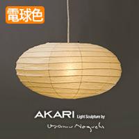 AKARI イサムノグチ ペンダントライト 70EN-CON-10