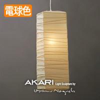 AKARI イサムノグチ ペンダントライト 70XL-CO-10