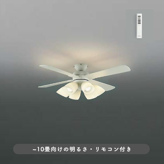 薄型インテリアファン 〜10畳・LED   リモコン付き