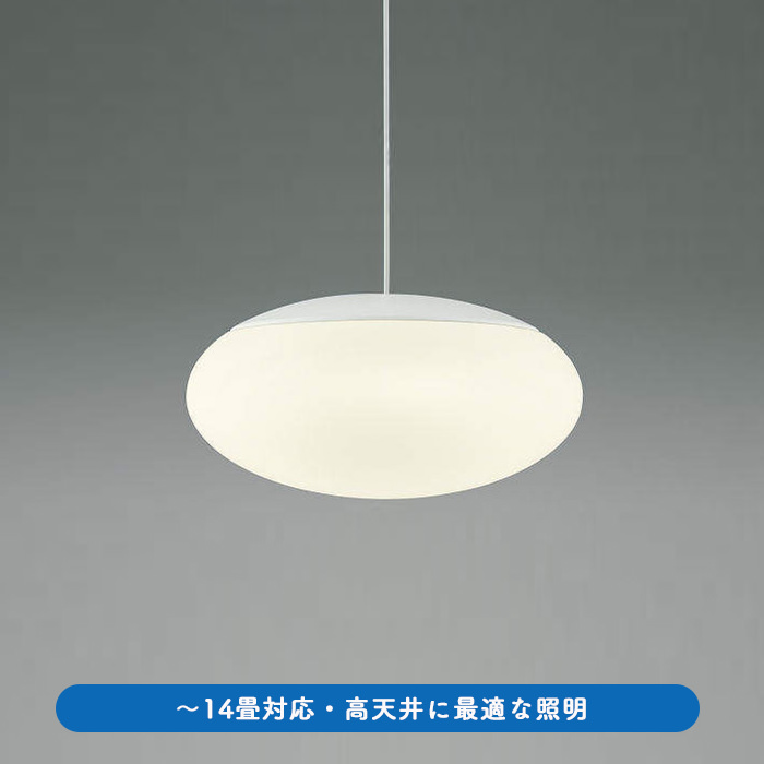 小泉照明 AP44866L ペンダントライト KUMO 吹き抜け対応
