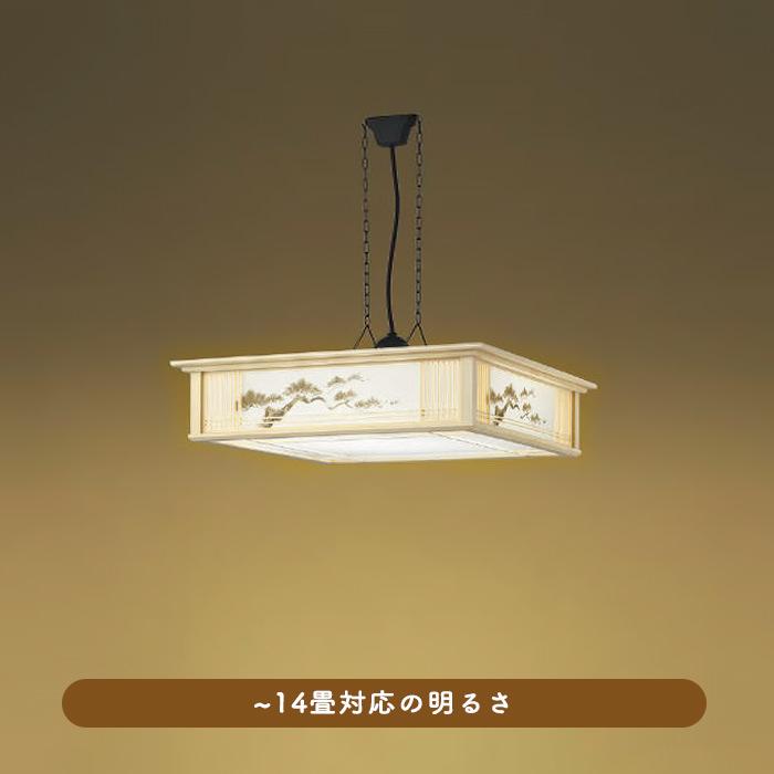 LEDペンダントライト 〜14畳・調光・調色 リモコン付   松廊蔭