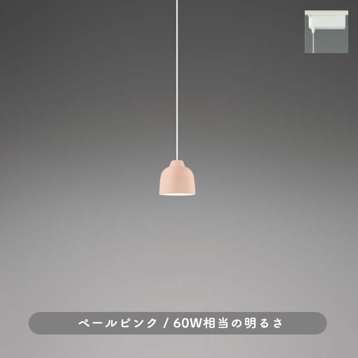 LEDペンダントライト 60W相当・ダクトレール用 | ペールピンク