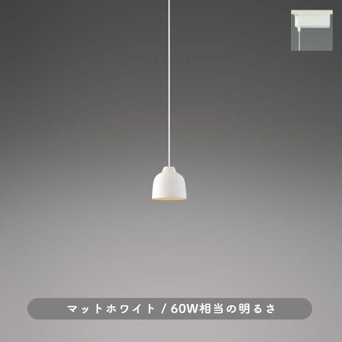おしゃれなLEDペンダントライト 60W相当・ダクト用 | ホワイト