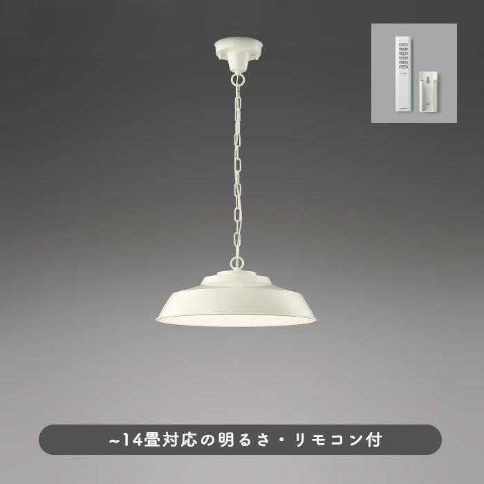 コイズミ照明 AP47611L CAFELIERペンダントライト