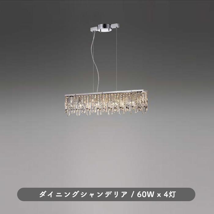 おしゃれなLumirosee シャンデリアペンダント〜4.5畳