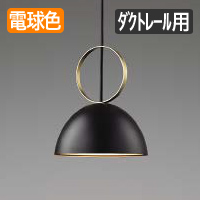 小泉照明 LEDペンダントライト ダクトレール用 AP51115