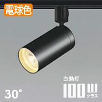 koizumi スポットライト AS43977L