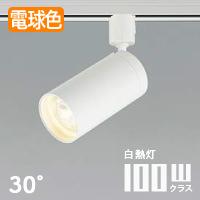 koizumi スポットライト AS43975L