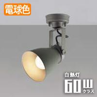 KOIZUMI AS46962L LEDスポットライト 工事取付式