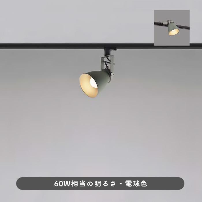 KOIZUMI AS46963L LEDスポットライト ダクトレール用