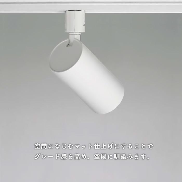 調光対応LEDダクトレール用スポット 100W相当・マットファインホワイト