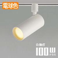 コイズミ AS51455 LEDスライドコンセント用スポットライト