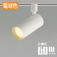 AS51461 LEDスポットライト 小泉照明