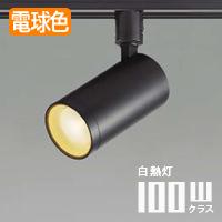 LEDスポットライト コイズミ AS51473