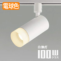 koizumi AS51485 LEDスポットライト