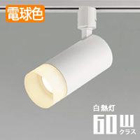koizumi AS51491 LEDスポットライト