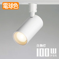 koizumi AS51702 LEDスポットライト