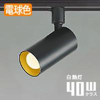 koizumi AS51724 LEDダクトレール用スポットライト