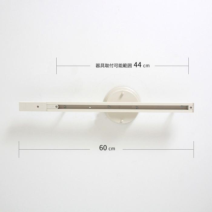 簡単取付ダクトレール 600mm・方向自在  | ホワイト