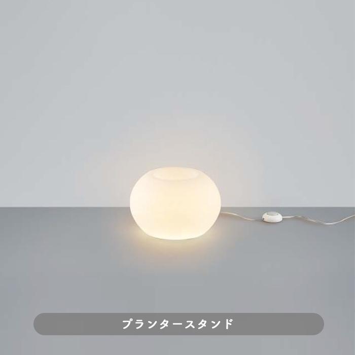 おしゃれなプランタースタンド・100W形 | LEDフロアスタンド