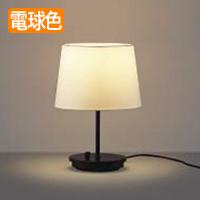 小泉照明 AT49313L+AE49319E 調光式テーブルライト