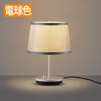 小泉照明 LEDテーブルランプ AT49314L-AE49322E